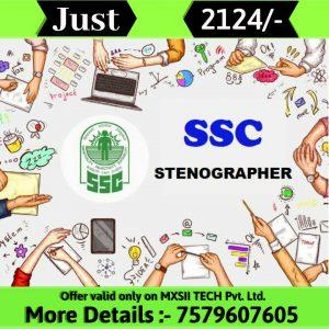 mxsii tech ssc stenographer course